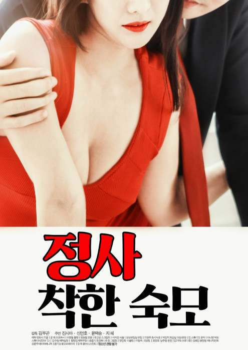 [เกาหลี18+] Business Good aunt (2018) [Soundtrack]