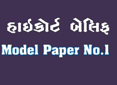 Gujarat High Court Bailiff Model Paper No - 01