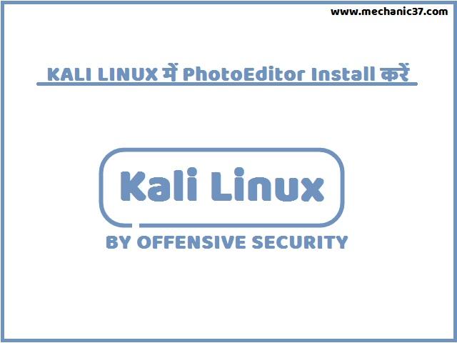kali linux में Photo Editor install कैसे करें