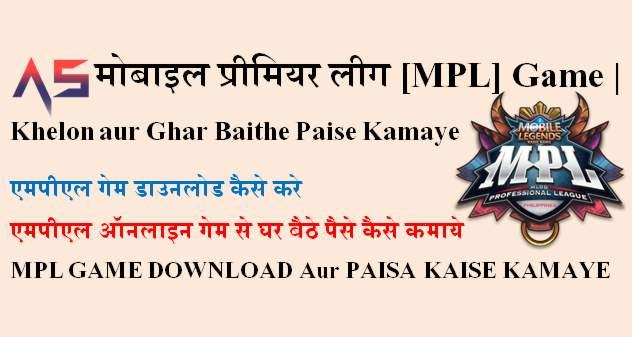 MPL Game khelo [Mobile Premier League] Game | Khelon aur Ghar Baithe Paise Kamaye