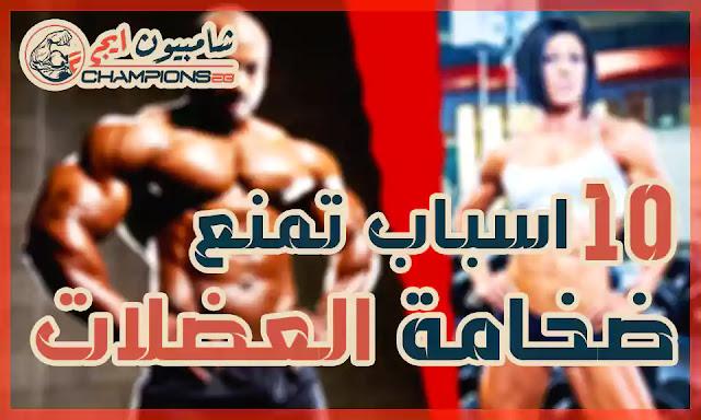 الاسباب الـ 10 التي تمنع نمو العضلات