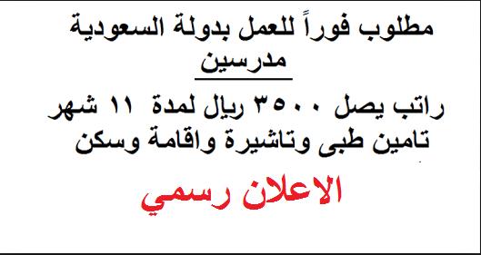 مطلوب مدرسين بالسعودية