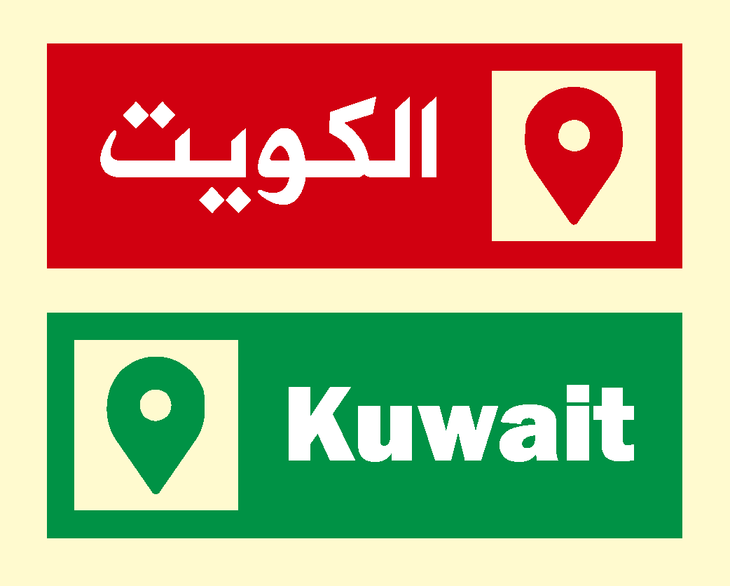 kuwait icon map vector free download #map #kuwait #arab #arabic #world #national #graphics #islam #islamic #vectorart #graphic #illustrator #icon #icons #vector #design #country #graphicart #designer #logo #logos #photoshop #button #buttons #set #illustration #socialmedia #symbol #abstractart