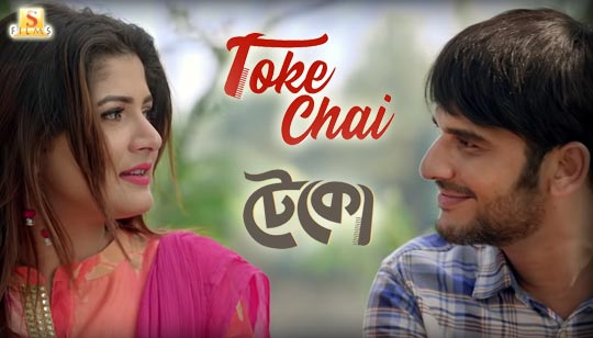 Toke Chai by Timir Biswas from Teko