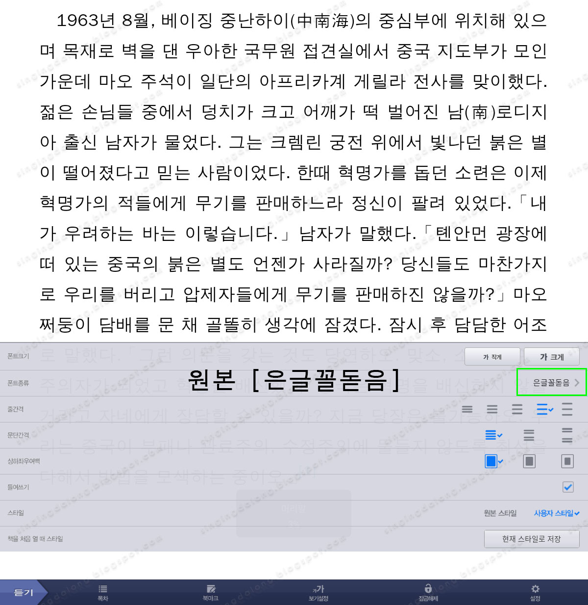 Kyobo e-library app ebook font change 02