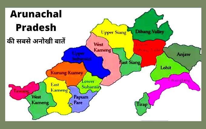 arunachal pradesh gk in hindi