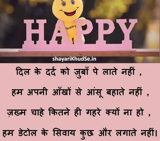 Funny Shayari in Hindi Images download, Funny Shayari in Hindi Photo