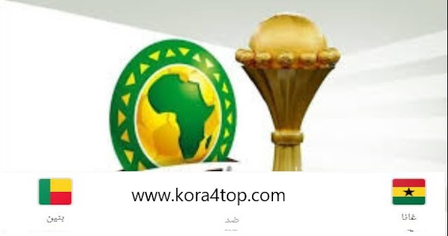 بث مباشر مباراة غانا ضد بنين  كأس امم افريقيا