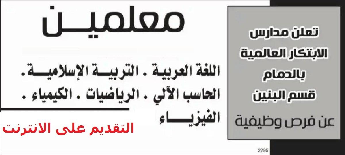 وظائف للمعلمين لمختلف التخصصات بكبرى مدارس المملكة العربية السعودية - التقديم على الانترنت