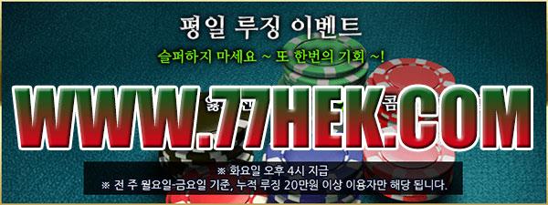 온 카지노쿠폰 www.77hek.com