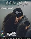Yaar E Maan Aashiq Novel Pdf By Anila Kanwal