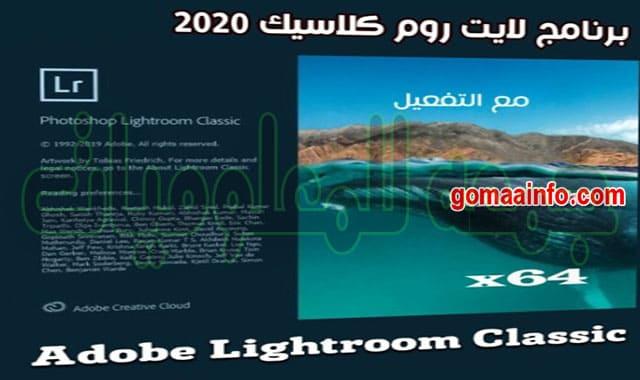 برنامج-لايت-روم-كلاسيك-2020-Adobe-Lightroom-Classic-v9.0.0.10