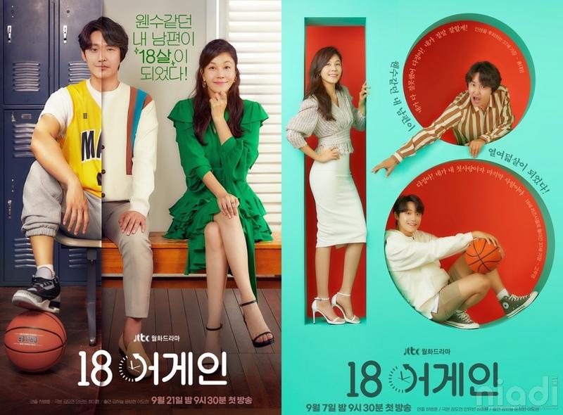 film drama korea terpopuler 18 again kdrama poster hd wallpaper