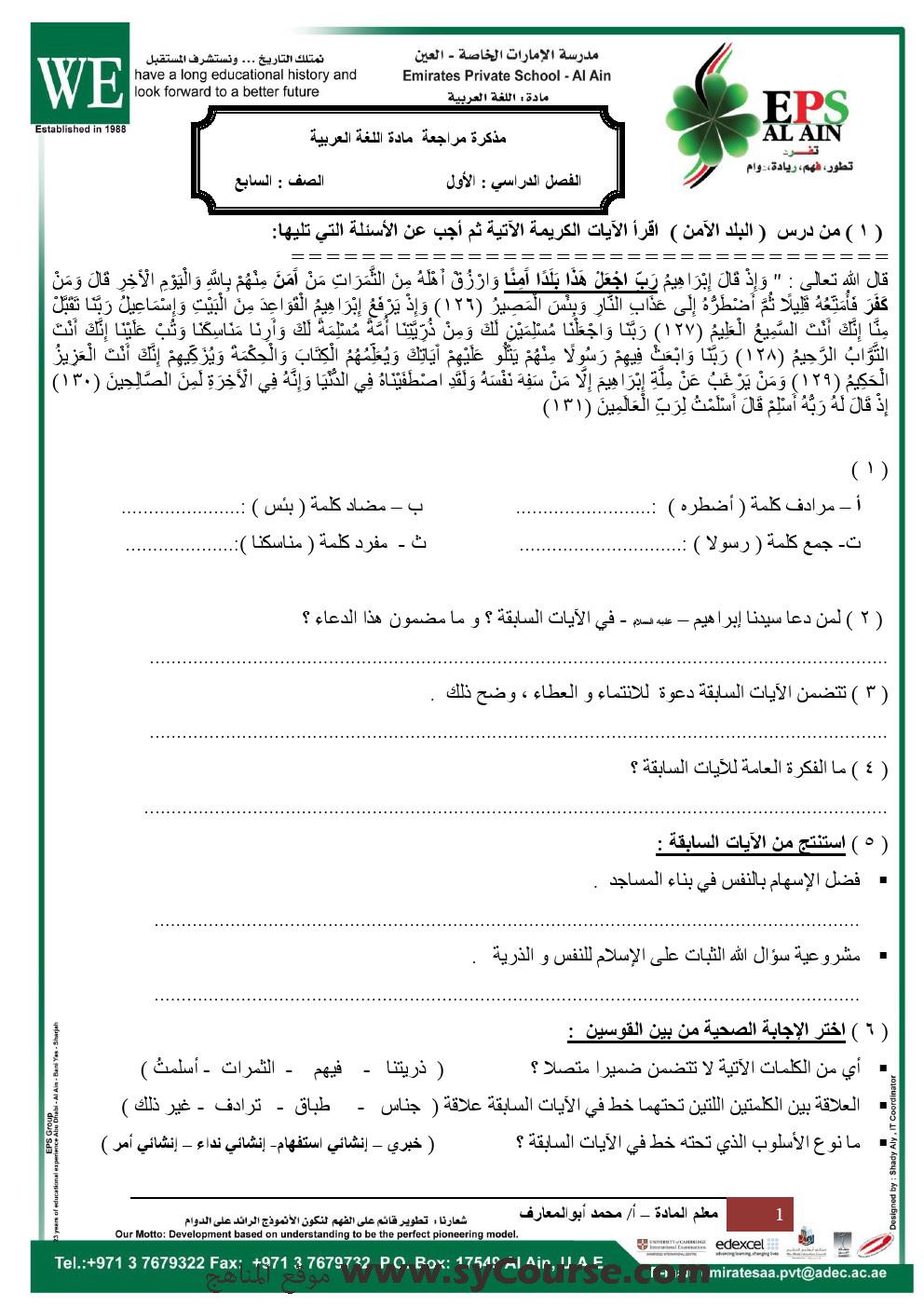 مراجعة شاملة الاختبارين الكتابي الأول والثاني لغة عربية للصف الثامن 2021