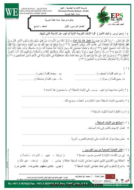 مراجعة شاملة وأسئلة متنوعة وتشمل الاختبارين الكتابي الأول والثاني لغة عربية للصف الثامن لعام 2019