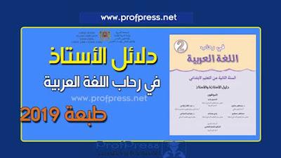دليل الأستاذ في رحاب اللغة العربية السنة الثانية ابتدائي المنهاج الجديد 2019