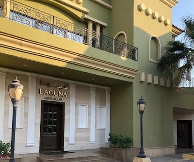 مطعم لاجونا - Laguna الخبر | المنيو الجديد ورقم الهاتف والعنوان