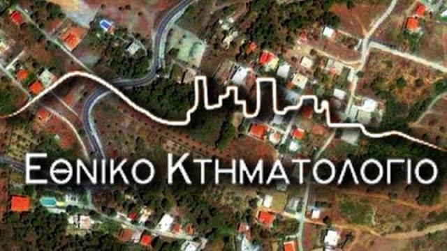 Το Κτηματολογικό γραφείο Ναυπλίου ξεκίνησε να εξυπηρετεί και άλλες περιοχές