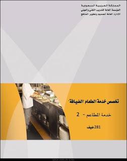 كتاب هام عن خدمة المطاعم pdf