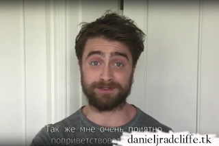 Ykt Geek Fest message from Daniel Radcliffe