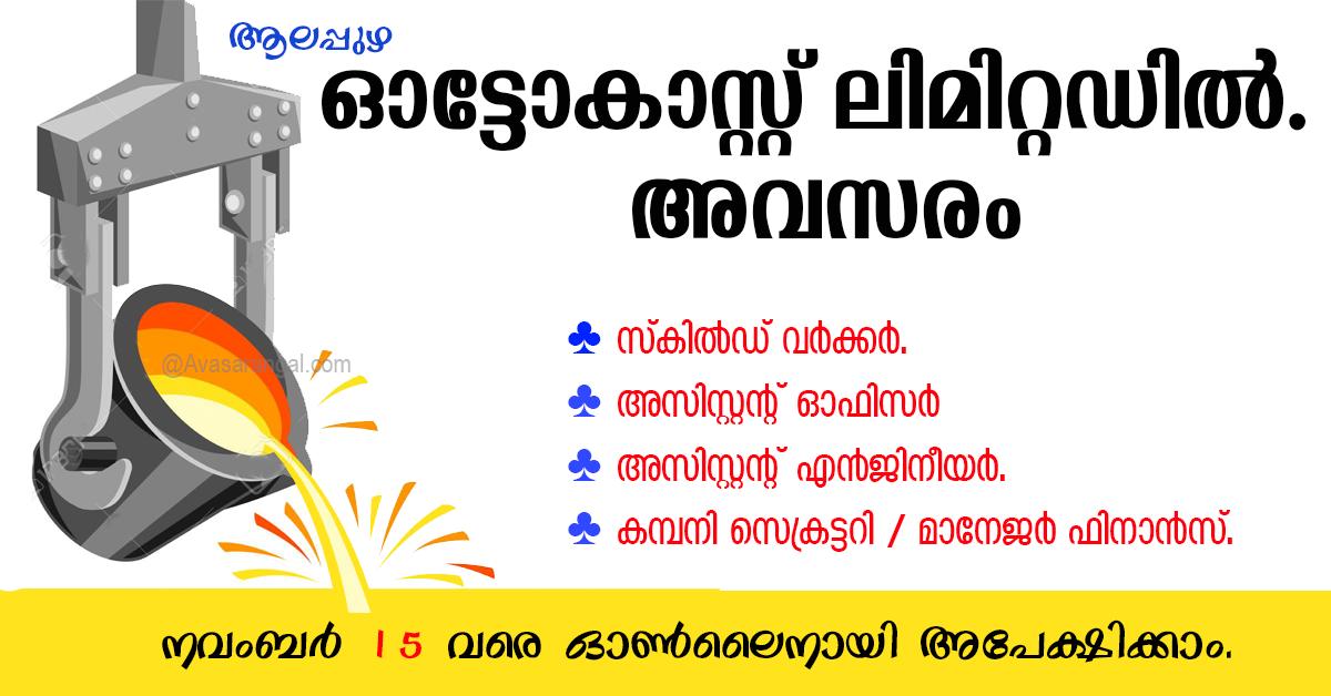 Autokast Limited Recruitment 2020 – 24 Skilled Worker Trainee, Engineer Posts