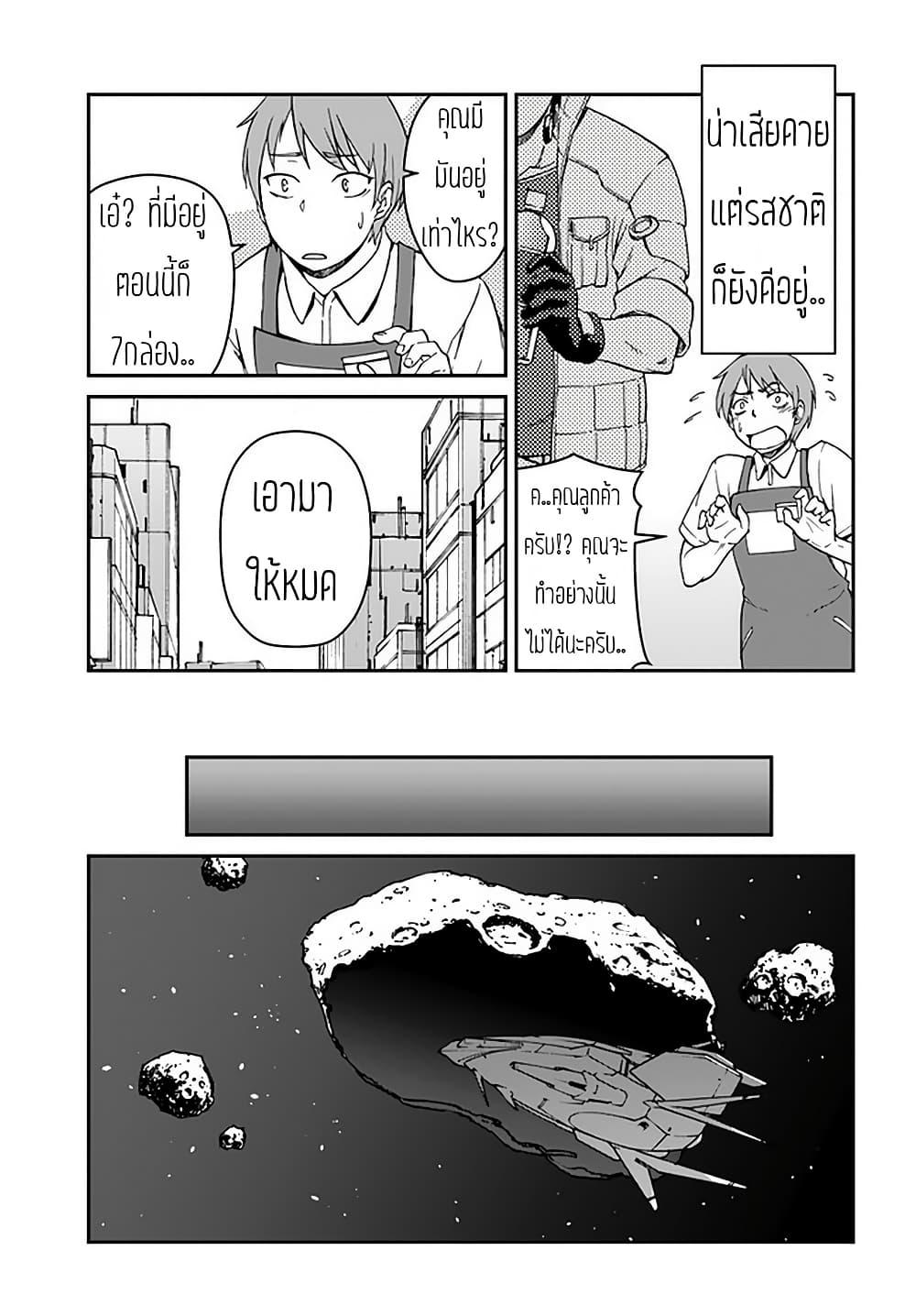 อ่านการ์ตูน Mezametara saikyou soubi to uchuusen-mochi datta no de, ikkodate mezashite youhei toshite jiyuu ni ikitai ตอนที่ 9.1 หน้าที่ 15