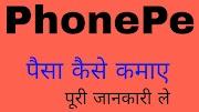 PhonePe   क्या है  और पैसा कैसे कमाए