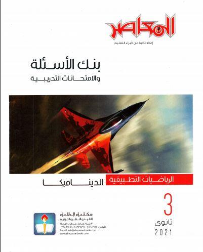 تحميل كتاب المعاصر مراجعة نهائية فى الديناميكا للصف الثالث الثانوى pdf 2021