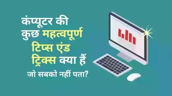 computer tricks and tips in hindi