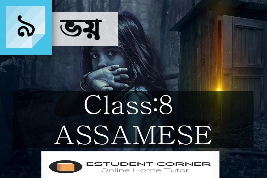 ভয়    পাঠ ৯    Assamese Textbook Questions & Answers    Class 8 SCERT New Textbook