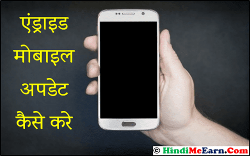 Android Mobile Ko Update Kaise Kare