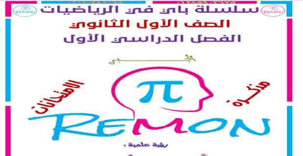 مذكرة امتحانات رياضيات في منهج الجبر و حساب المثلثات والهندسة للصف الأول الثانوي الترم الاول 2021