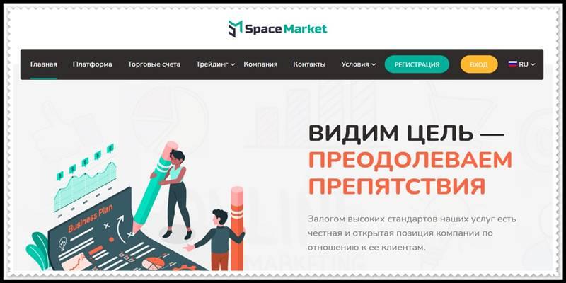 Мошеннический сайт spacemarket.pro – Отзывы, развод! Компания SpaceMarket мошенники