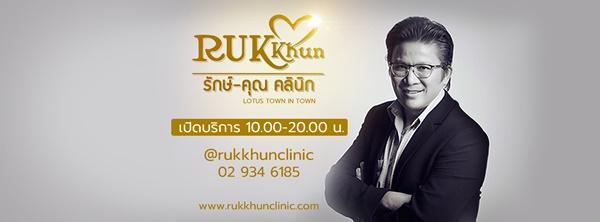 Rukkhun Clinic รักษ์คุณ คลินิกความงาม   ฉีดลดปีก รอยย่นจมูก ฉีดยกปลายจมูก