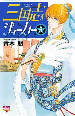 [Manga] 三国志ジョーカー 第01-05巻 Raw Download