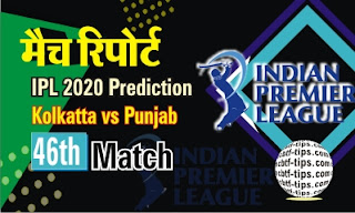 Punjab vs Kolkatta 46th IPL Ball to ball Cricket today match prediction 100% sure Cricfrog Who Will win today Indian Premier League