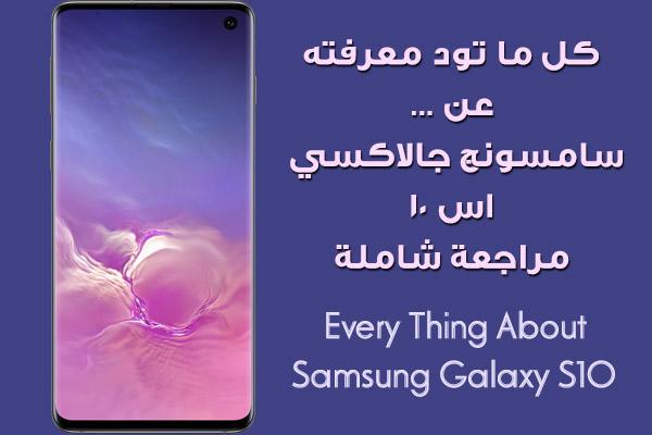 مراجعة شاملة على هاتف سامسونج جالاكسي اس 10 Samsung Galaxy S10