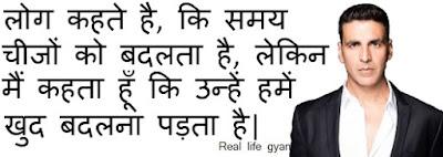 Akshay Kumar quotes hindi