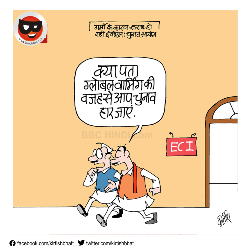 kirtish bhatt, indian political cartoon, cartoons on politics, bbc cartoons, hindi cartoon. global warming cartoon,, election commission