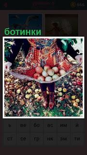 в подоле женщины яблоки, а на ногах красивы ботинки