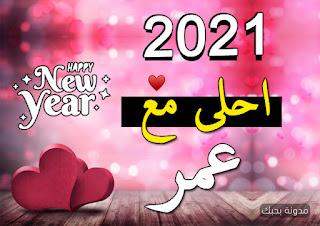 2020 احلى مع عمر
