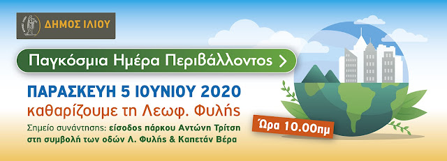 Δράση για την Παγκόσμια Ημέρα Περιβάλλοντος στον Δήμο Ιλίου