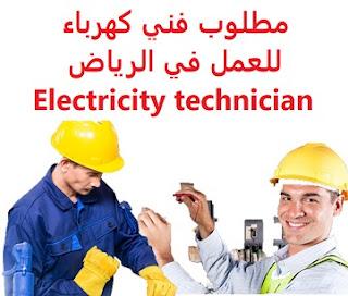 وظائف السعودية مطلوب فني كهرباء للعمل في الرياض Electricity technician
