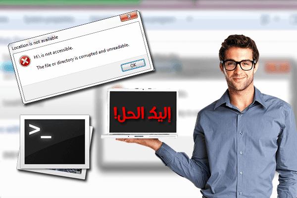 "حل مشكلة عدم الدخول إلى المجلد "" the file or directory is corrupted and unreadable "" بدون برامج"