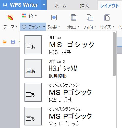 WPS Officeのテーマフォントの組み合わせを游ゴシック・游明朝に変えるには