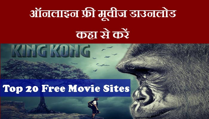 Free Movie Download Kaise Kare  (Free Movie Download Sites in 2018)