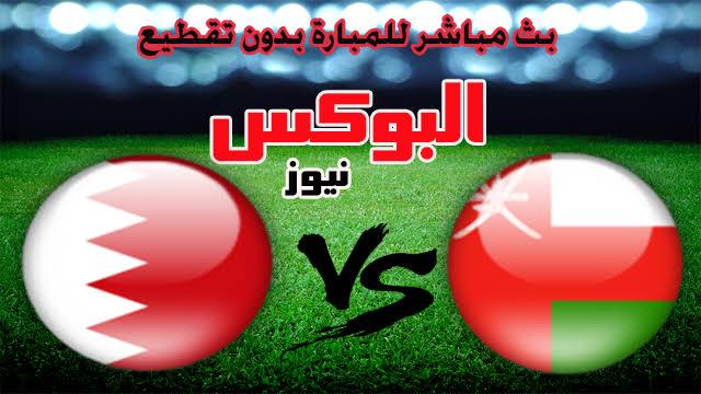 موعد مباراة عمان والبحرين بث مباشر بتاريخ 27-11-2019 كأس الخليج العربي 24