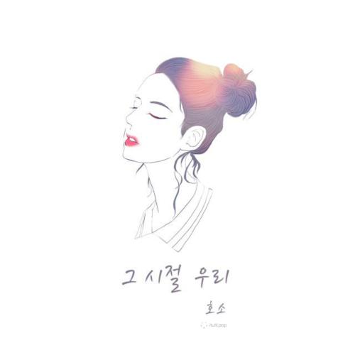 [Single] HoSo – 그 시절 우리