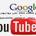شرح إنشاء قناة على يوتيوب + انشاء حساب ادسنس بالتفصيل