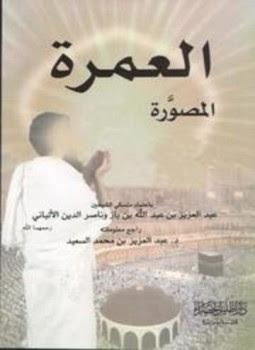 حمل كتاب العمرة المصورة باعتماد منسكي الشيخين ابن باز والألباني ملون